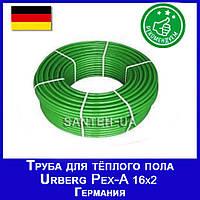 Труба для тёплого пола Urberg Pex-A 16x2 Германия