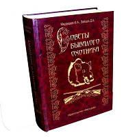 Книга-шкатулка деревянная с рюмками Советы бывалого охотника