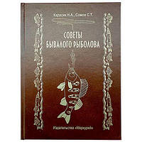 Книга-шкатулка деревянная с рюмками Советы бывалого рыболова