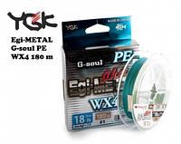 Шнур YGK G-Soul EGI Metal 180m #0.6/12lb