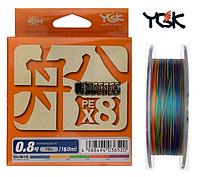 Шнур YGK Veragass Fune X8 - 150m #0,8/6,7kg 10m x 5 colors