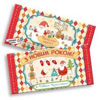 """Шоколад  """"З Новим Роком""""  85 гр."""