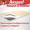 Подарки к матрасам Lux Baby!