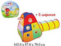 Палатка 889-175B С тоннелем и кольцом для игры в мяч, в сумке
