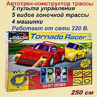 """Автотрек, детский трек """"Tornado Racer"""". Игрушечный конструктор автотрек - 2 пульта управления, 5 видов трассы"""