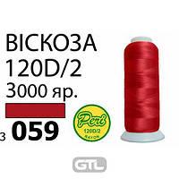 Нитки д/вишивання 100% Віскоза, 120D/2, Вес: Бр/Нт=93/75г/3000яр. (3059), червоний, Peri, РА3-3059, 24778