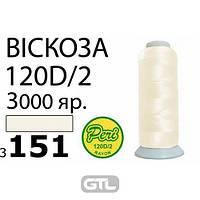 Нитки для вышивания 100% вискоза, номер 120D/2, брутто 93г., нетто 75г., длина 3000 ярдов, цвет 3151, асс,Peri, РА3-3151, 27811