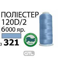 Нитки для вышивания 100% полиэстер, номер 120D/2, брутто 168г., нетто 154г., длина 6000 ярдов, цвет 3321,Peri, ПВ6-3321, 29806