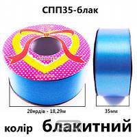 Лента подарочная полипропиленовая, 33мм, цвет голубой,Peri, СПП33-блак, 49238