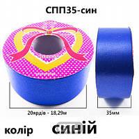 Лента подарочная полипропиленовая, 33мм, цвет синий,Peri, СПП33-син, 49239