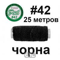 Нитка- резинка # 42, 25 м, упак. 10 шт, черна, Peri, НР-42-25м ч, 34159