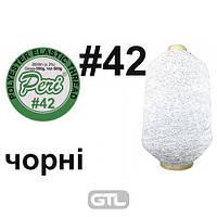 Нитка- резинка # 42, 500 г, 36 бобін в 1 коробе, біла, Peri, НР-42-500г б, 34160