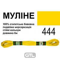 Мулине 6 х 2, 8м, 100% довговолокниста єгипетська бавовна, /24 мотків в упаковці, колір- 444, Peri, МУЛ-444, 33788