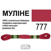 Мулине 6 х 2, 8м, 100% довговолокниста єгипетська бавовна, /24 мотків в упаковці, колір- 777, Peri, МУЛ-777, 33885