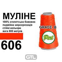 Мулине 6х2, грейд Б, 500 м м, 100% гребенной хлопок, цвет 606,Peri, МУЛ(Б500м)-606, 35703