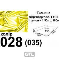 Ткань подкладочная 190Т, 100% полиэстер, 75 г/м, (50 г/м2), 150 см х 100 м, цвет 028/(035), вес 7.7 кг,Peri, ПТ-190Т(75 ) -028/(035), 47479
