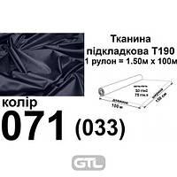 Ткань подкладочная 190Т, 100% полиэстер, 75 г/м, (50 г/м2), 150 см х 100 м, цвет 071/(033), вес 7.7 кг,Peri, ПТ-190Т(75 ) -071/(033), 47481