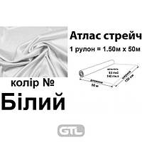 Ткань атлас-стрейч 100% поліестер, 140г/м, (93 г. м2), 150см х 50м, колір- Білий, вага-7, 28 кг, Peri, АТЛ СТ-140-Білий, 49013