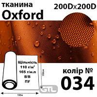 Тканина OXFORD, 100% ПОЛ, 200Dх200D, 165 г/м(110г/м2), 150смх100м, В/В, ПУ, колір-034, Peri, Оксф-165(200D)-034, 49147