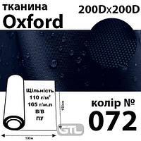 Тканина OXFORD, 100% ПОЛ, 200Dх200D, 165 г/м(110г/м2), 150смх100м, В/В, ПУ, колір-072, Peri, Оксф-165(200D)-072, 49148