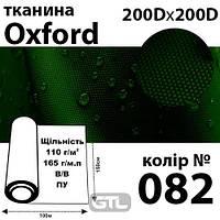 Ткань OXFORD, 100% ПОЛ, 200Dх200D, 165 г / м (110г / м2), 150смх100м В / В, ВУ, цвет-082,Peri, Оксф-165(200D)-082, 49149