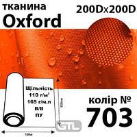 Тканина OXFORD, 100% ПОЛ, 200Dх200D, 165 г/м(110г/м2), 150смх100м, В/В, ПУ, колір-703, Peri, Оксф-165(200D)-703, 49152
