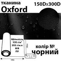 Тканина OXFORD, 100% ПОЛ, 150Dх300D, 203 г/м(135г/м2), 150смх100м, В/В, ПУ, колір- чорн, Peri, Оксф-203(300D)-чорн, 49143
