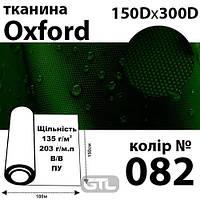 Тканина OXFORD, 100% ПОЛ, 150Dх300D, 203 г/м(135г/м2), 150смх100м, В/В, ПУ, колір-082, Peri, Оксф-203(300D)-082, 49140