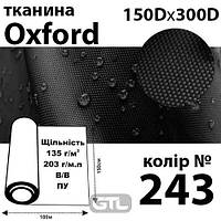 Тканина OXFORD, 100% ПОЛ, 150Dх300D, 203 г/м(135г/м2), 150смх100м, В/В, ПУ, колір-243, Peri, Оксф-203(300D)-243, 49141