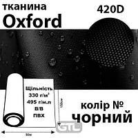Тканина OXFORD, 100% ПОЛ, 420D, 495 г/м(330г/м2), 150смх50м, В/В, ПВХ, колір- чорн, Peri, Оксф-495(420D)-чорн, 49161