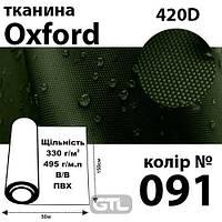Ткань OXFORD, 100% ПОЛ, 420D, 495 г / м (330г / м2), 150смх50м В / В, ПВХ, цвет-091,Peri, Оксф-495(420D)-091, 49160
