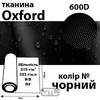 Тканина OXFORD, 100% ПОЛ, 600D, 323 г/м(215г/м2), 150смх50м, В/В, ПУ, колір- чорн, Peri, Оксф-323(600D)-чорн, 49158