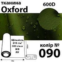 Тканина OXFORD, 100% ПОЛ, 600D, 323 г/м(215г/м2), 150смх50м, В/В, ПУ, колір-090, Peri, Оксф-323(600D)-090, 49156
