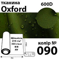 Ткань OXFORD, 100% ПОЛ, 600D, 323 г / м (215г / м2), 150смх50м В / В, ВУ, цвет-090,Peri, Оксф-323(600D)-090, 49156