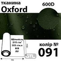 Тканина OXFORD, 100% ПОЛ, 600D, 323 г/м(215г/м2), 150смх50м, В/В, ПУ, колір-091, Peri, Оксф-323(600D)-091, 49157