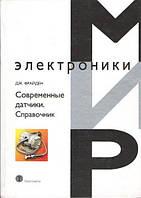 Современные датчики  Справочник