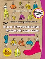 Тереза Жилевска Полный курс кройки и шитья. Конструирование модной одежды. Преобразование выкройки-основы