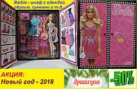 Кукла Barbie (Барби) большой набор с аксессуарами.