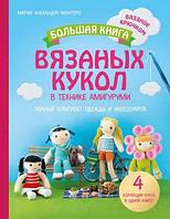 Мария Алехандра Монтеро Большая книга вязаных кукол в технике амигуруми. Полный комплект одежды и аксессуаров