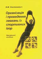 Костюкевич В. Організація і проведення змагань із спортивних ігор