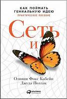 Оливия Фокс Кабейн, Джуда Поллак Сеть и бабочка: Как поймать гениальную идею. Практическое пособие