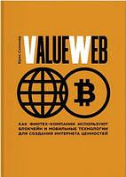 Крис Скиннер ValueWeb. Как финтех-компании используют блокчейн и мобильные технологии для создания интернета ценностей