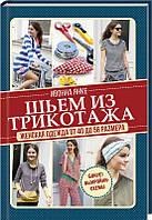 Шьем из трикотажа Женская одежда от 40 до 56 размера Янке Книжковий клуб