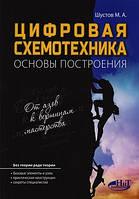 Шустов Д.И. Цифровая схемотехника. Основы построения