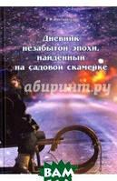 Цветковская Римма Федоровна Дневник незабытой эпохи, найденный на садовой скамейке