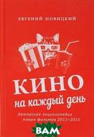 Евгений Новицкий Кино на каждый день. Авторская энциклопедия новых фильмов, 2011 2015