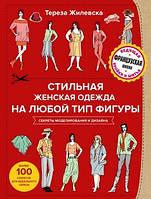 Тереза Жилевска Стильная женская одежда на любой тип фигуры. Секреты моделирования и дизайна