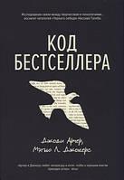 Джоди Арчер, Мэтью Л. Джокерс Код бестселлера