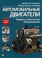 Холдерман Дж.Д., Митчелл Ч.Д. мл. Автомобильные двигатели: теория и техническое обслуживание