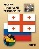 Кикнадзе Д. Г. Русско-грузинский разговорник
